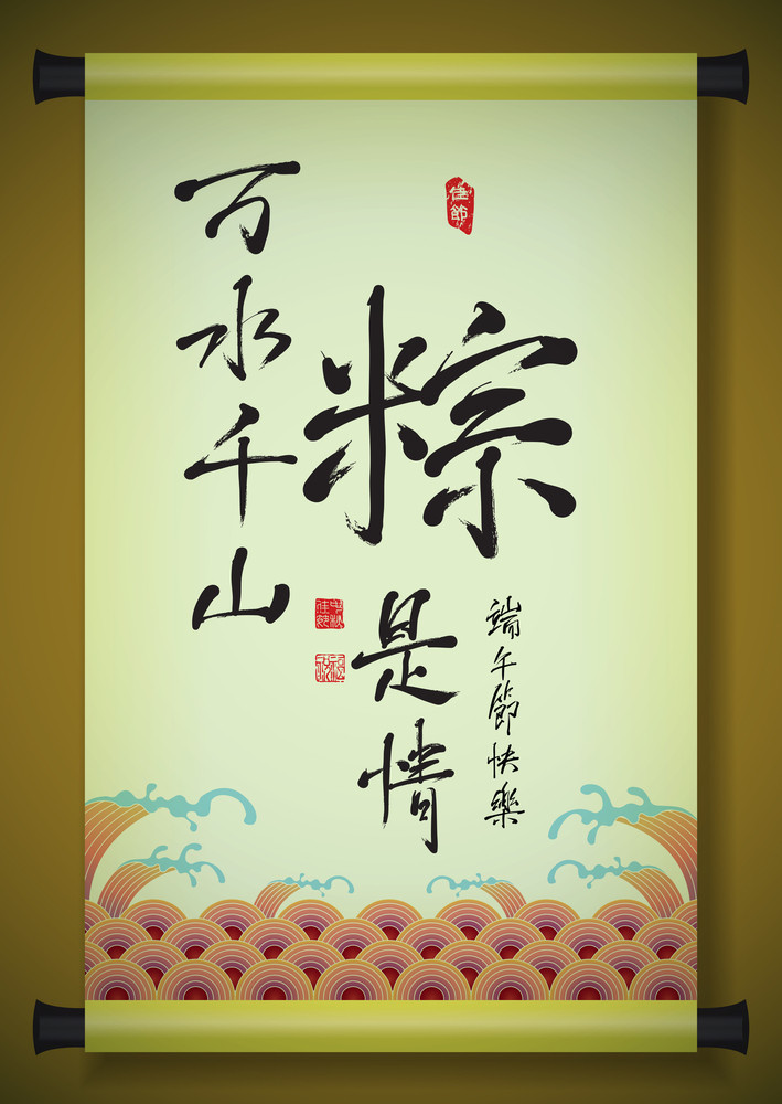 Vector Chinese Greeting Calligraphy On Ancient Scroll For Dragon Boat Festival - The Ties Of Love