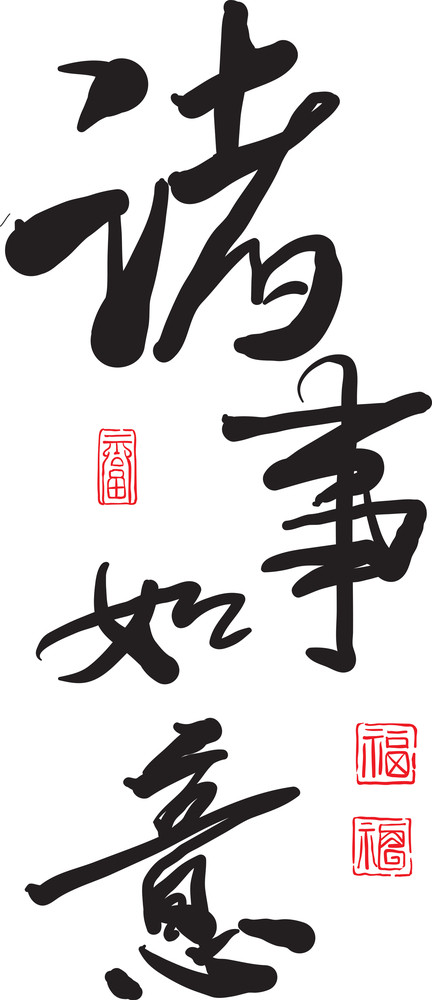 Vector Chinese Greeting Calligraphy. Translation: As Wished