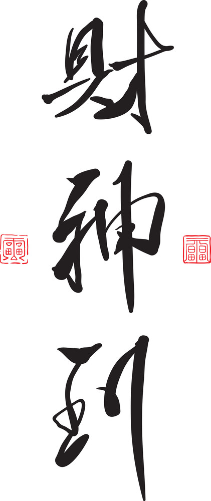 Vector Chinese Greeting Calligraphy. Translation: God Of Prosperity