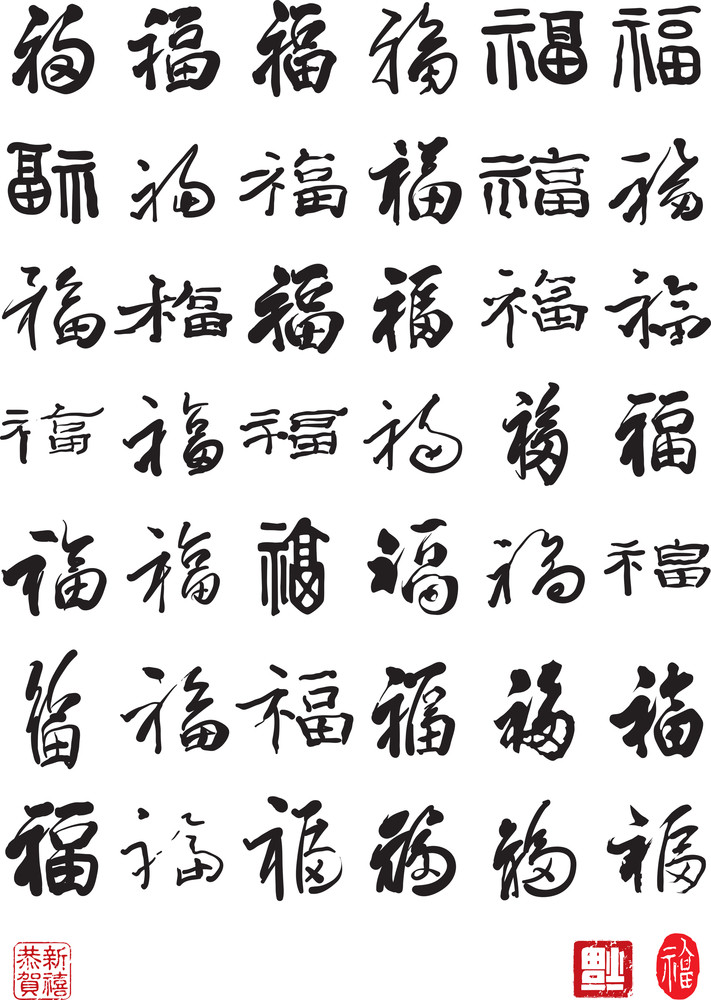 Vector Chinese Greeting Calligraphy. Translation: Good Fortune