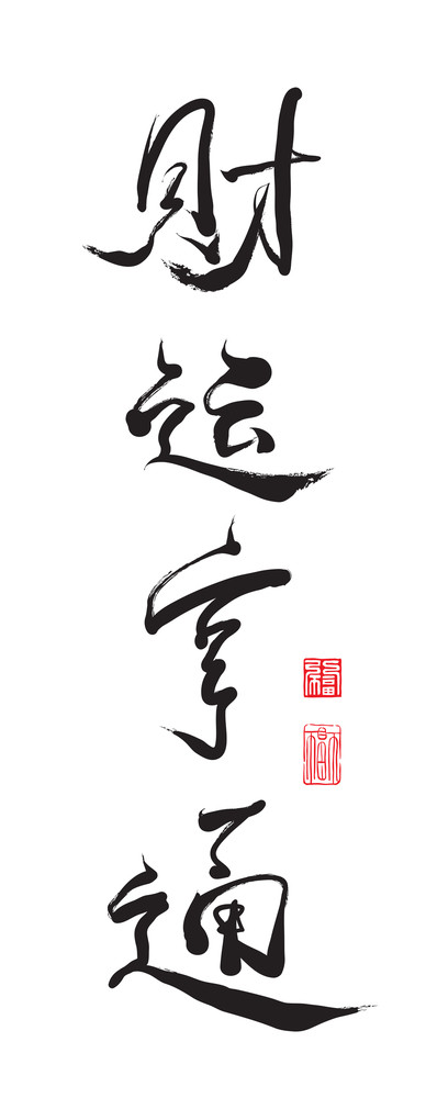 Vector Chinese Greeting Calligraphy. Translation: Good Luck Of Prosperity