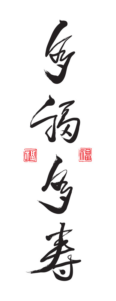 Vector Chinese Greeting Calligraphy. Translation: Happiness And Healthiness