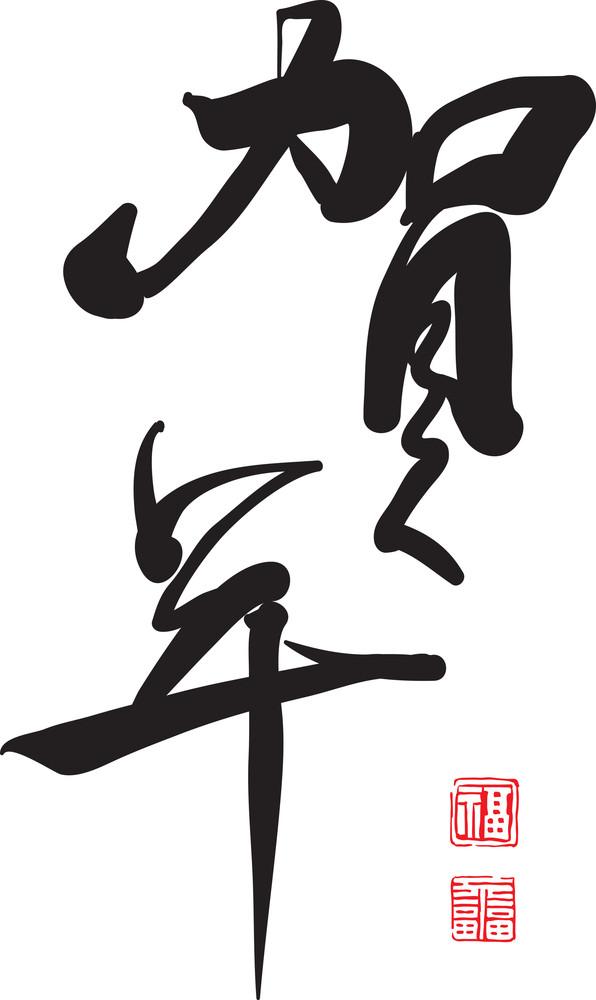 Vector Chinese Greeting Calligraphy. Translation: New Year Celebration