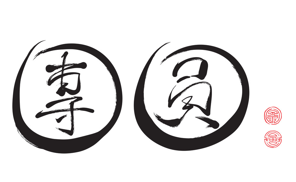 Vector Chinese Greeting Calligraphy. Translation: Reunion