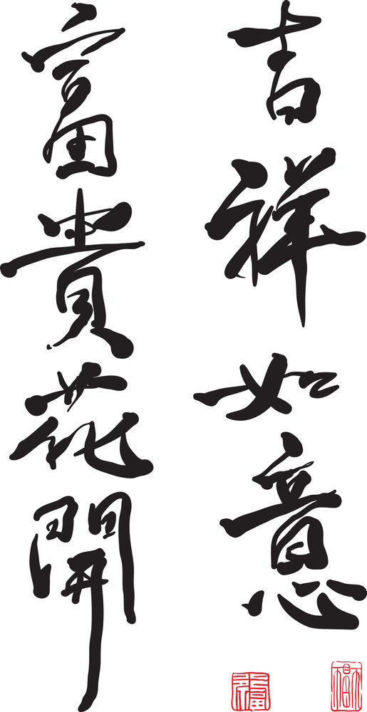 Vector Chinese Greeting Calligraphy. Translation: The Blossom Of Propitious