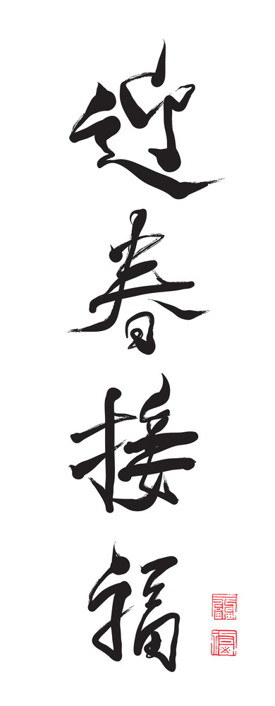 Vector Chinese Greeting Calligraphy. Translation: The Spring Happiness