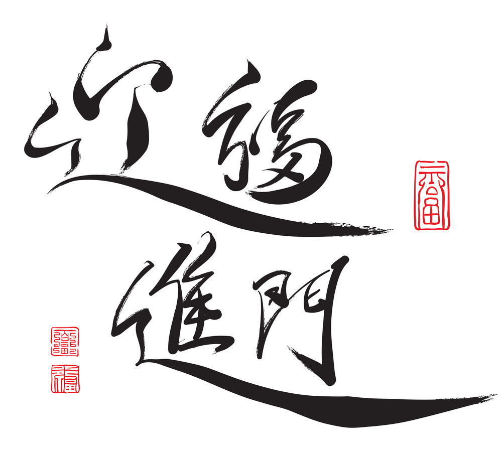 Vector Chinese Greeting Calligraphy. Translation: Welcoming Happiness