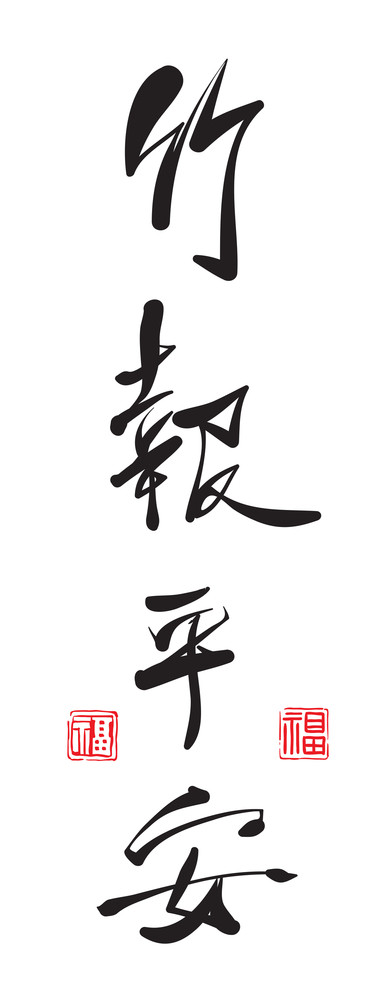 Vector Chinese Greeting Calligraphy. Translation: Well Being