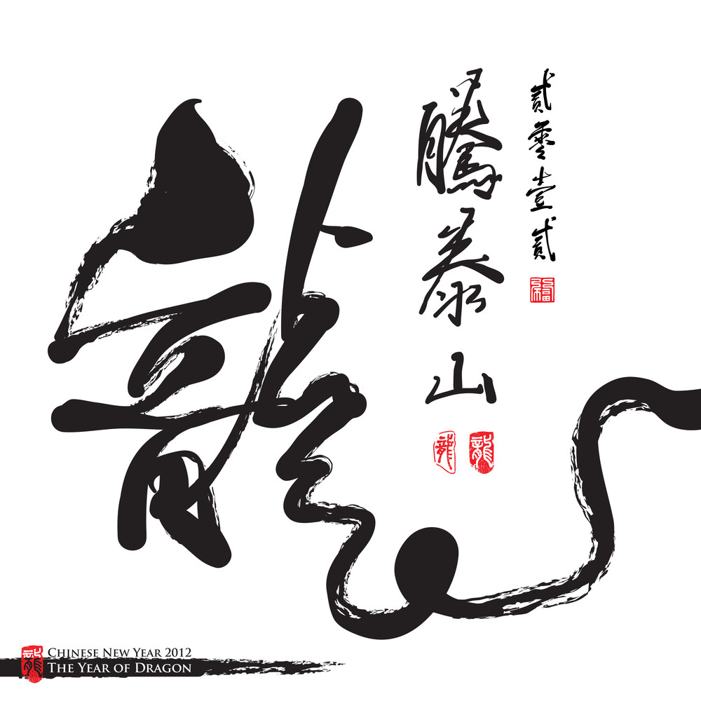 Vector Chinese New Year Calligraphy For The Year Of Dragon. Translation: Auspicious Sign Of Dragon