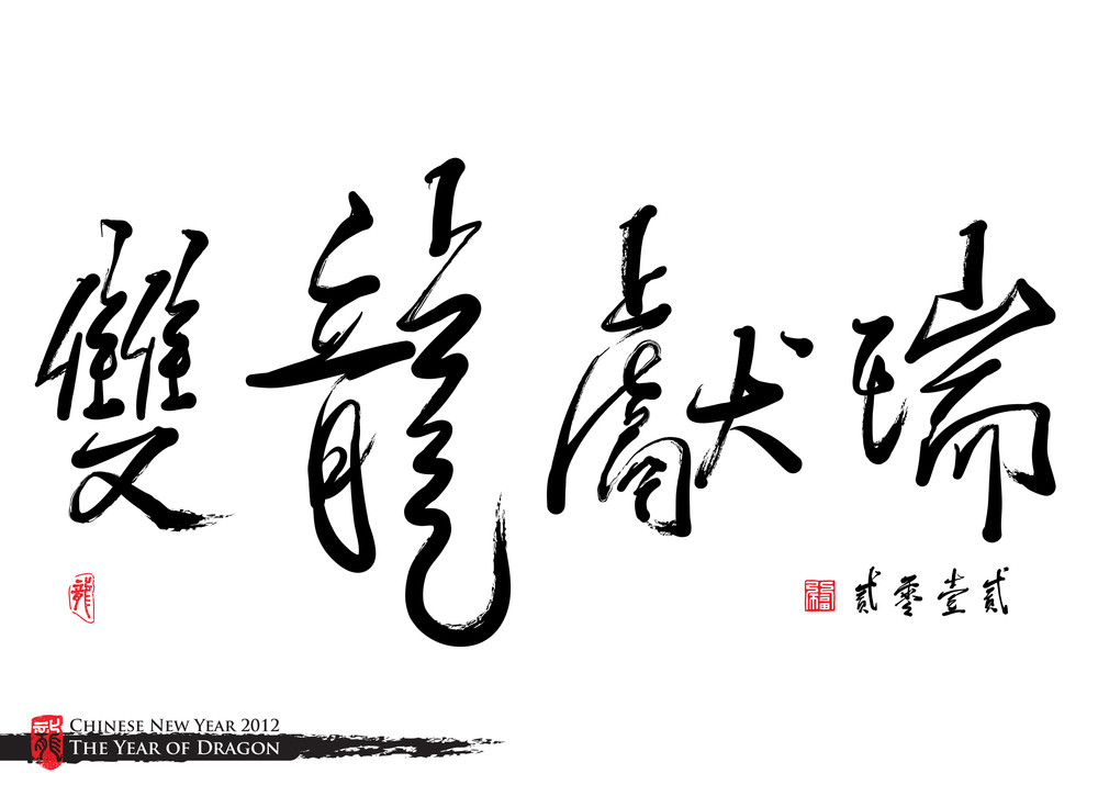 Vector Chinese New Year Calligraphy For The Year Of Dragon. Translation: Auspicious Double Dragons