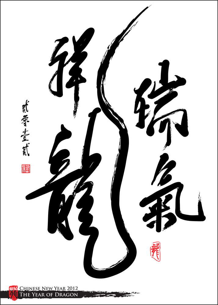 Vector Chinese New Year Calligraphy For The Year Of Dragon. Translation: Auspicious Dragon