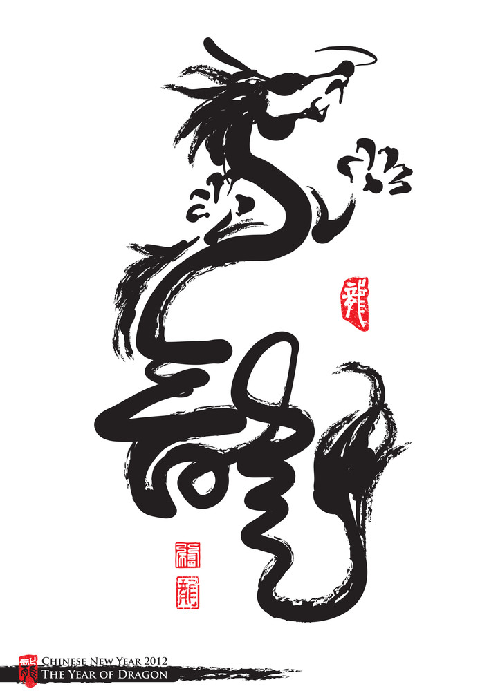 Vector Chinese New Year Calligraphy For The Year Of Dragon. Translation: Dragon