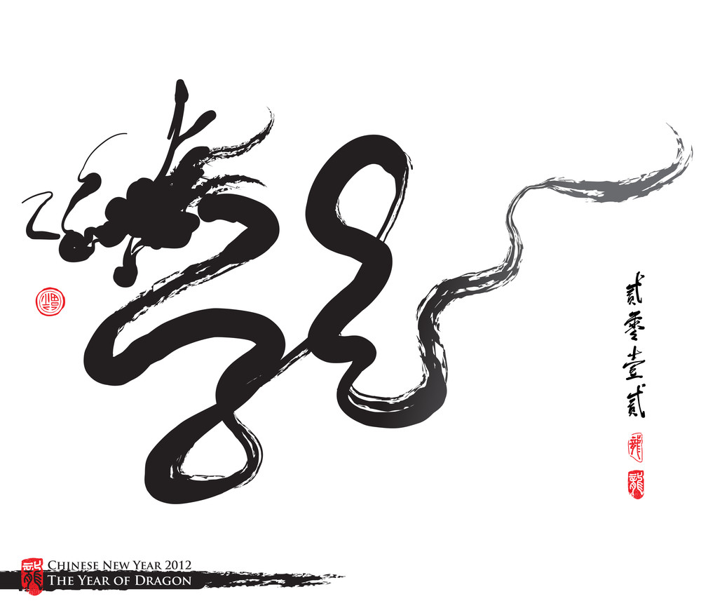 vector chinese new year calligraphy for the year of dragon translation dragon 2012 - Chinese New Year 2012