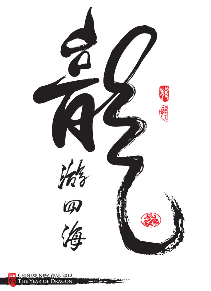 Vector Chinese New Year Calligraphy For The Year Of Dragon. Translation: Dragon Visits Four Seas