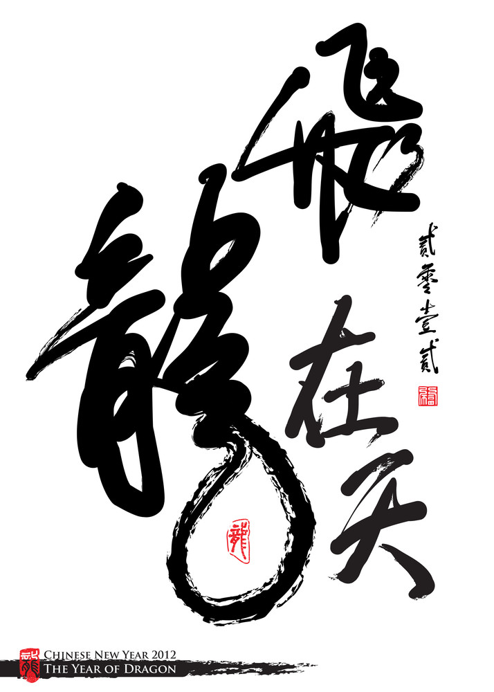 Vector Chinese New Year Calligraphy For The Year Of Dragon. Translation: Dragon Flys Above The Sky