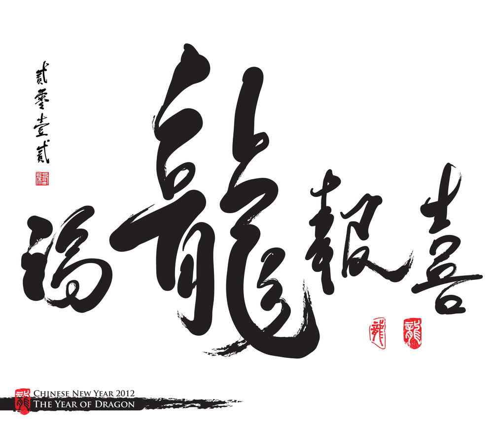 Vector Chinese New Year Calligraphy For The Year Of Dragon. Translation: Good News From Lucky Dragon