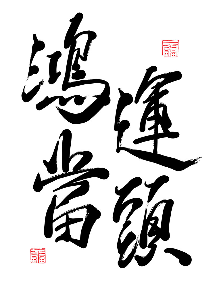 Vector Chinese New Year Calligraphy For The Year Of Dragon. Translation: Good Fortune