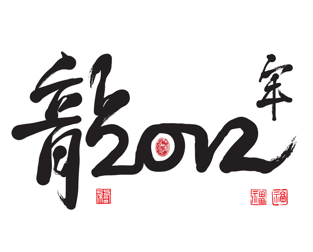 Vector Chinese New Year Calligraphy For The Year Of Dragon. Translation: Year Of Dragon 2012