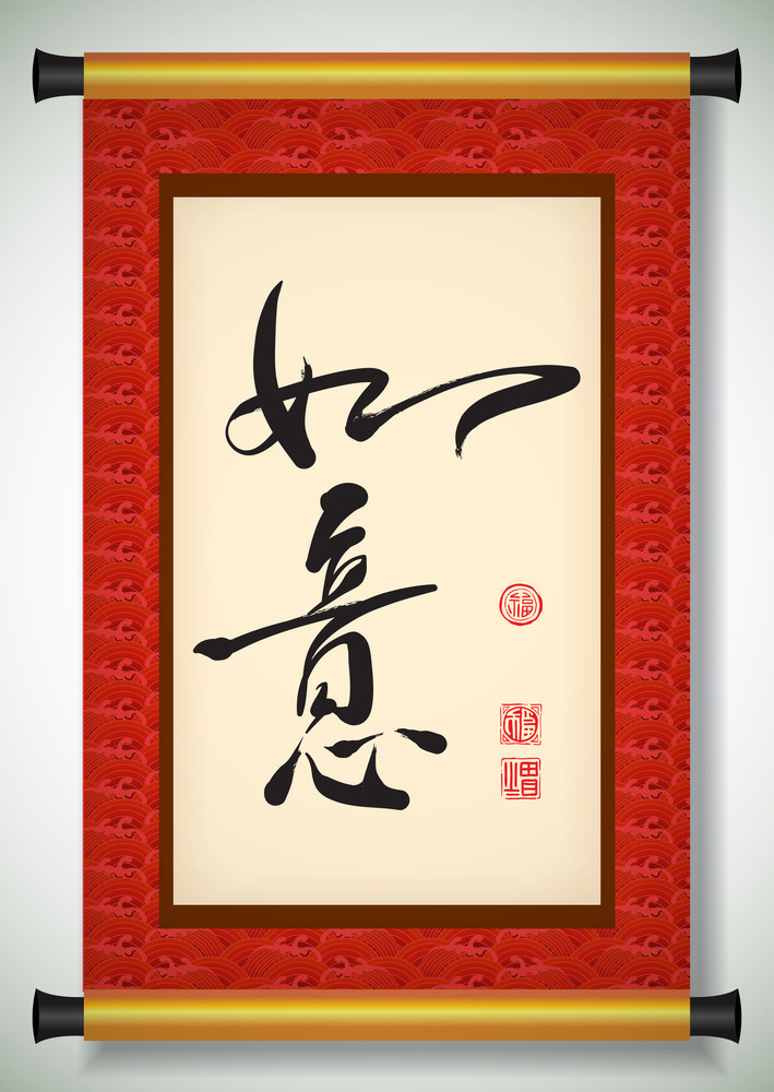 Vector Chinese New Year Calligraphy On Scroll Banner. Translation: As Wished