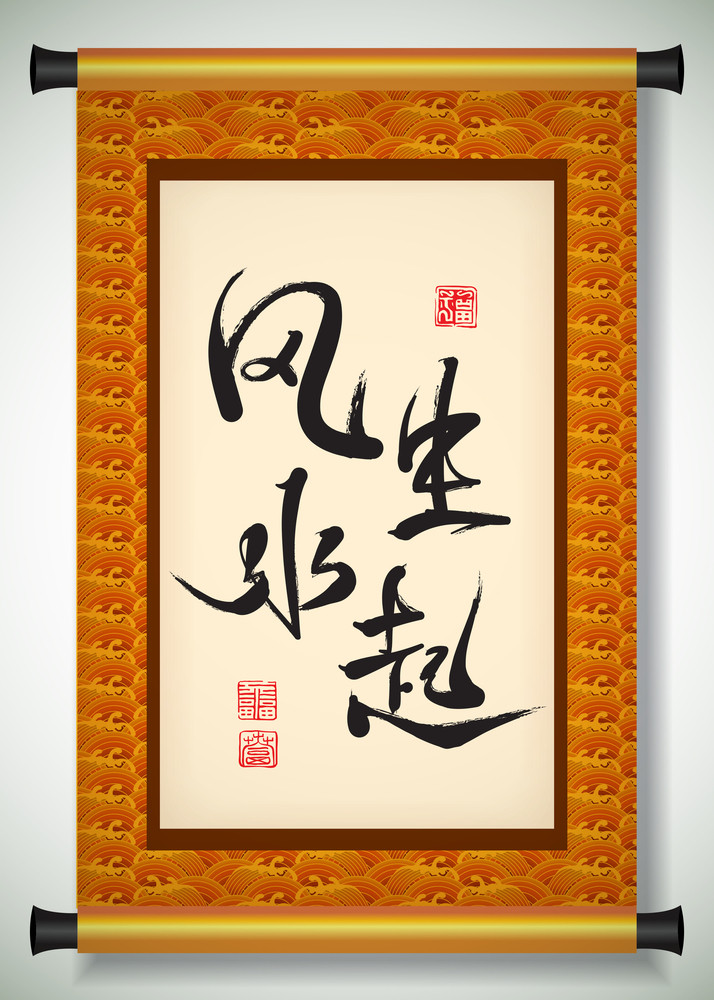 Vector Chinese New Year Calligraphy On Scroll Banner. Translation: Good Feng Shui