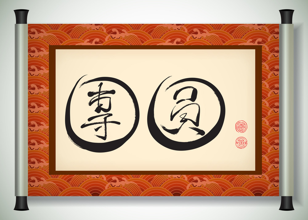 Vector Chinese New Year Calligraphy On Scroll Banner. Translation: Reunion