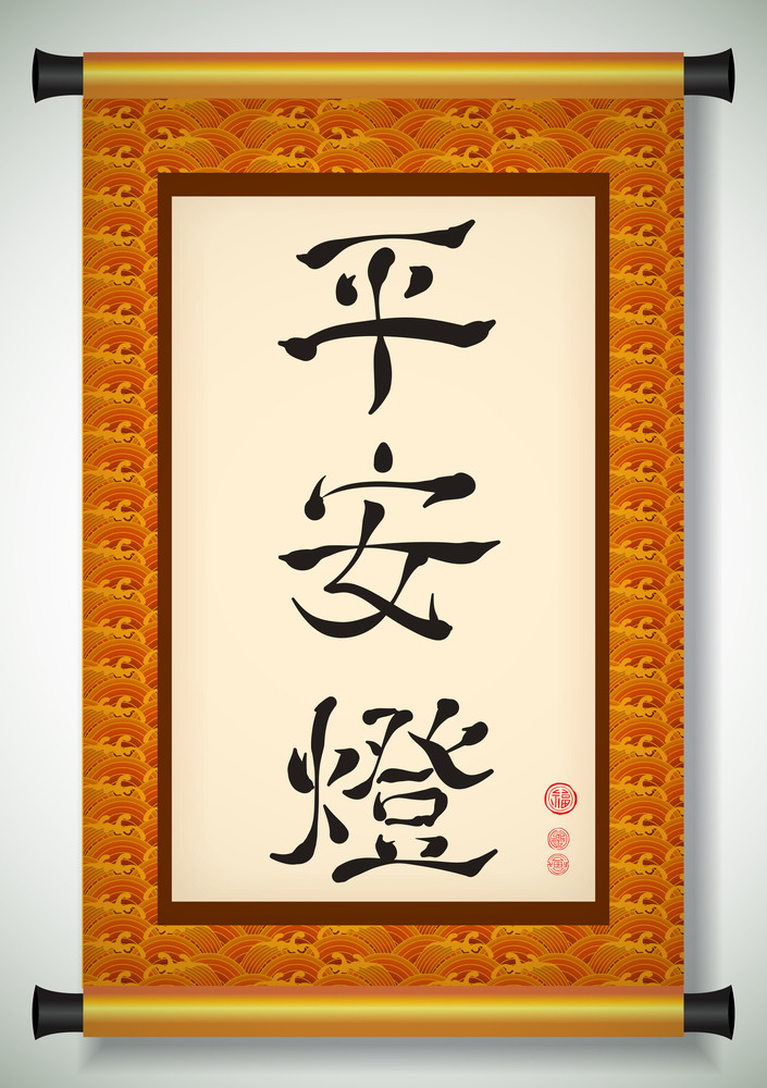 Vector Chinese New Year Calligraphy On Scroll Banner. Translation: Safety Lantern