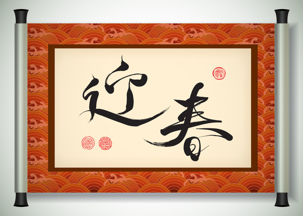 Vector Chinese New Year Calligraphy On Scroll Banner. Translation: Spring