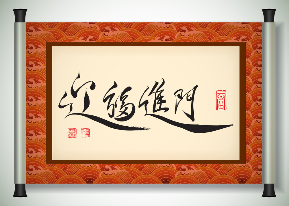 Vector Chinese New Year Calligraphy On Scroll Banner. Translation: Welcoming Happiness
