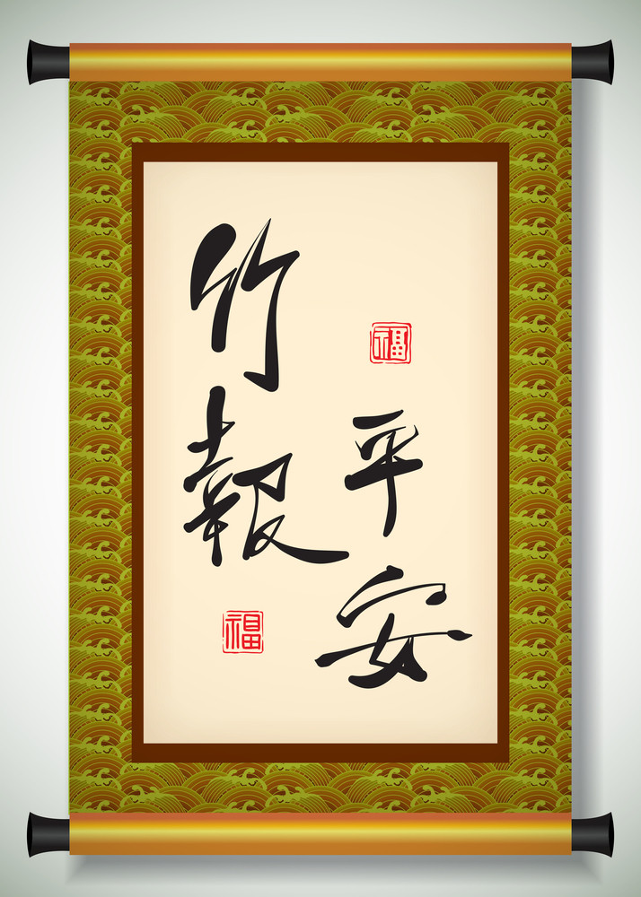 Vector Chinese New Year Calligraphy On Scroll Banner. Translation: Well Being