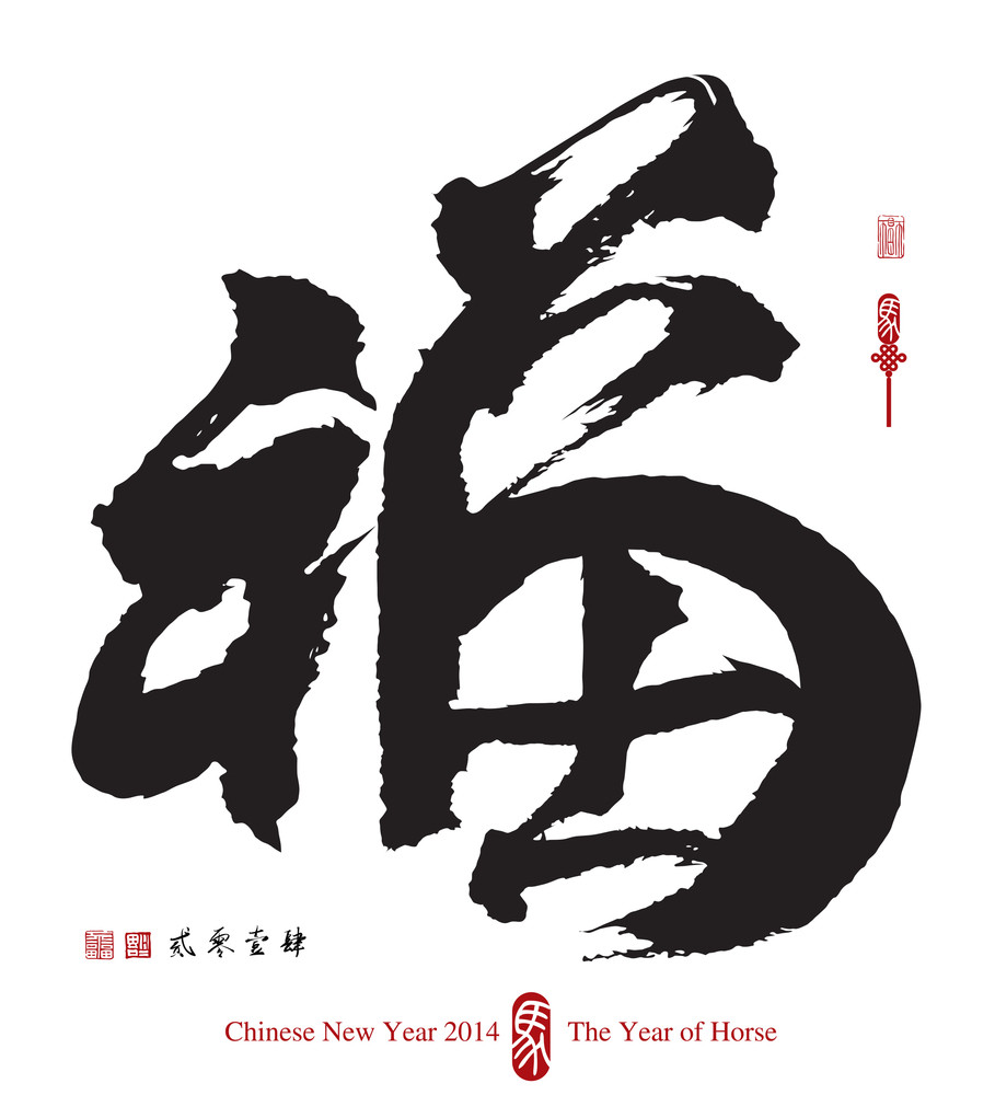Vector chinese new year calligraphy translation good fortune vector chinese new year calligraphy translation good fortune buycottarizona Images