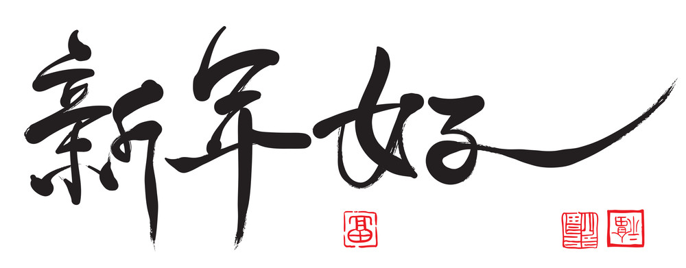 Vector Chinese New Year Calligraphy. Translation: Good New Year