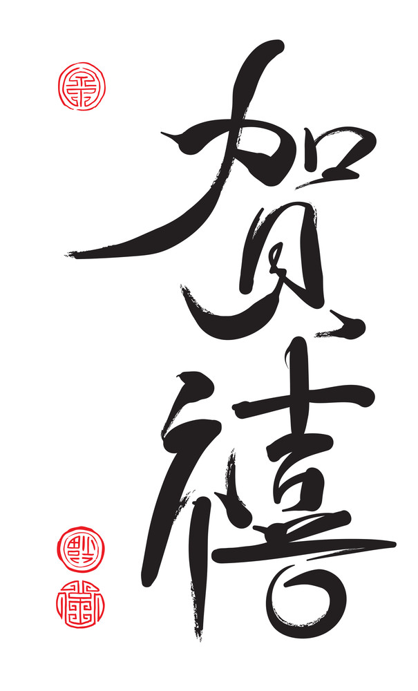 Vector Chinese New Year Calligraphy. Translation: New Year Celebration