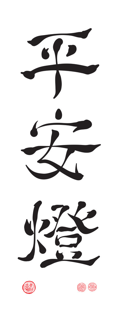Vector Chinese New Year Calligraphy. Translation: Safety Lantern