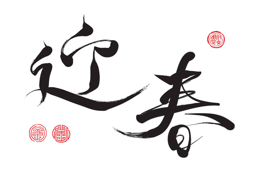 Vector Chinese New Year Calligraphy. Translation: Spring