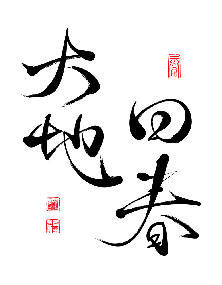 Vector Chinese New Year Calligraphy. Translation: The Return Of Spring
