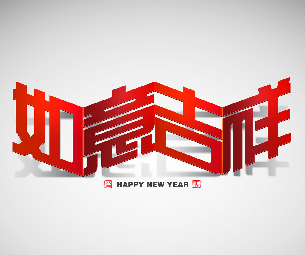 Vector Chinese New Year Paper Cutting. Translation: Happy New Year Translation: Auspicious