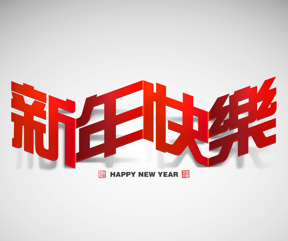 Vector Chinese New Year Paper Cutting. Translation: Happy New Year