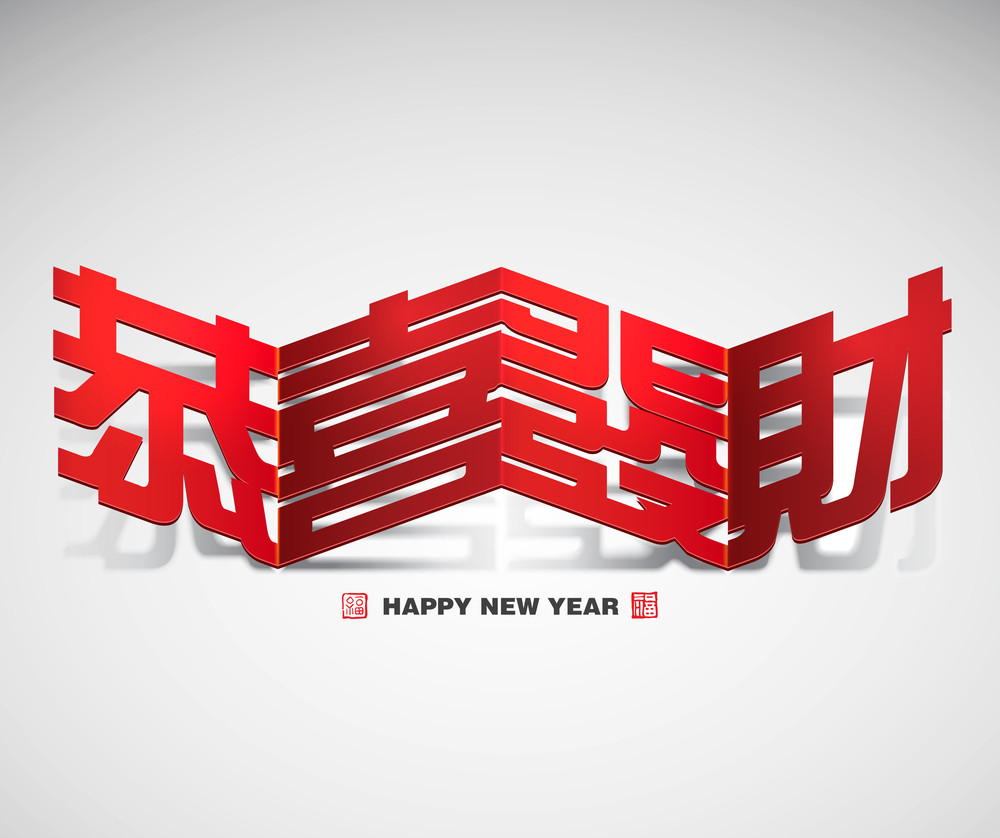 Vector Chinese New Year Paper Cutting. Translation: Prosperity