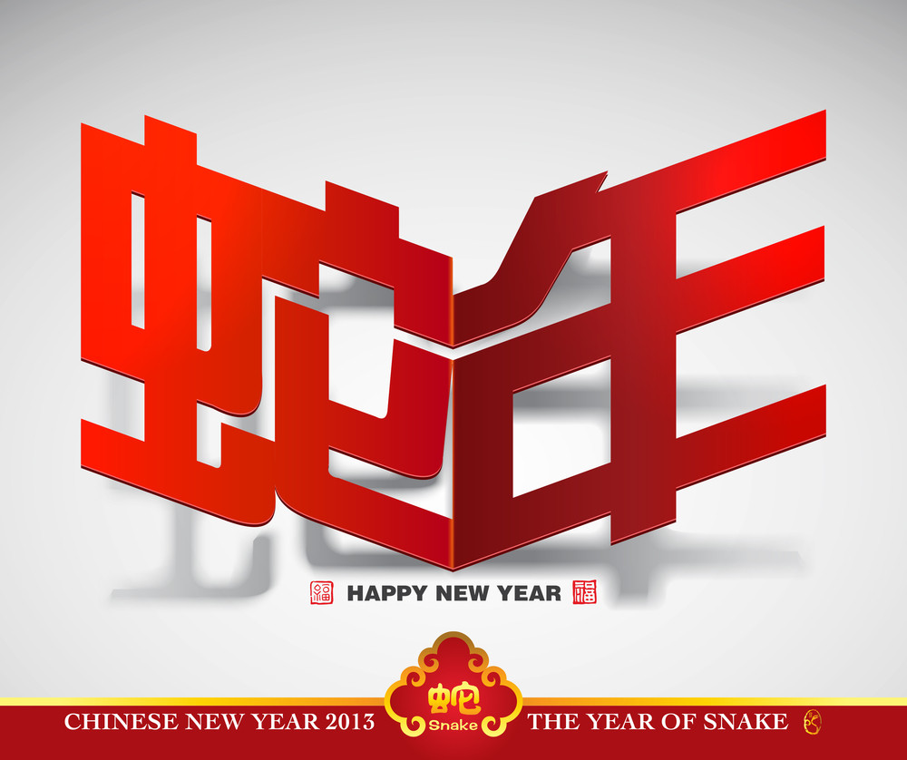Vector Chinese New Year Paper Cutting. Translation: Year Of Snake