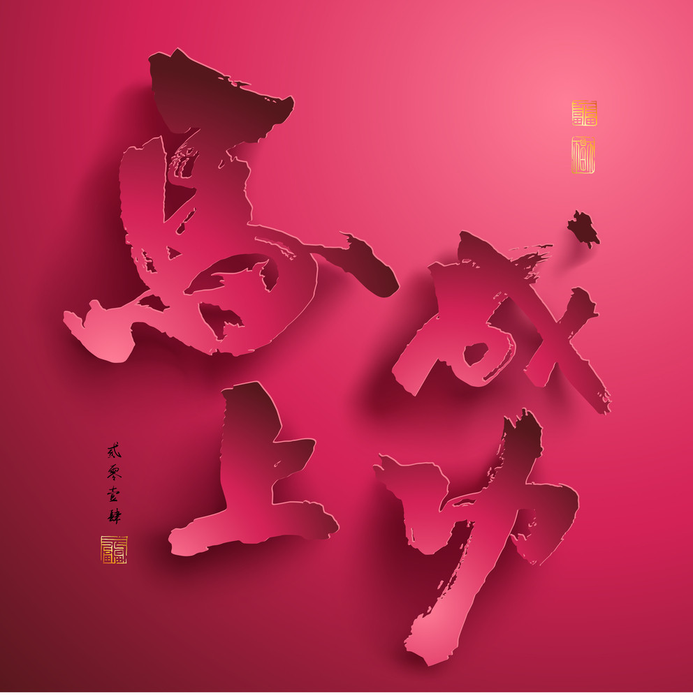 Vector Chinese New Year Paper Graphics. Translation Of Chinese Calligraphy: Achieve Immediate Success 2014. Translation Of Stamps: Good Fortune.