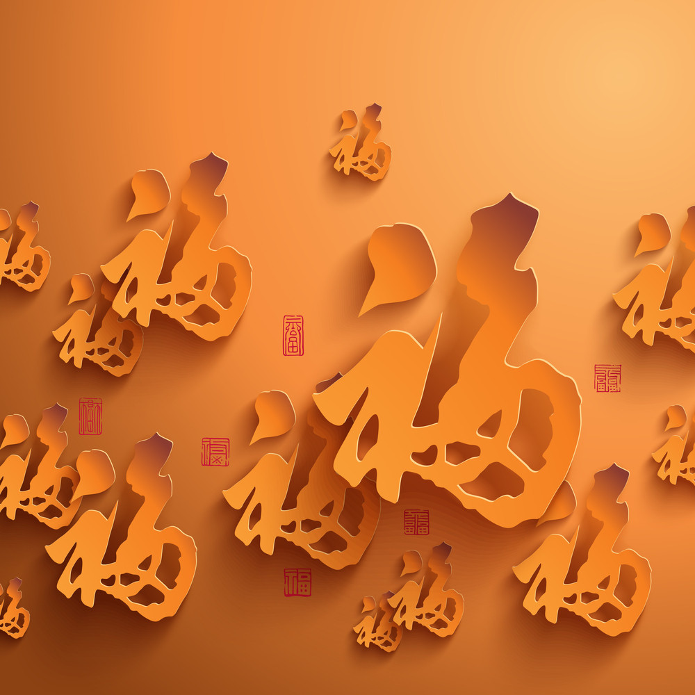 Vector Chinese New Year Paper Graphics. Translation Of Chinese Calligraphy & Stamps: Good Fortune