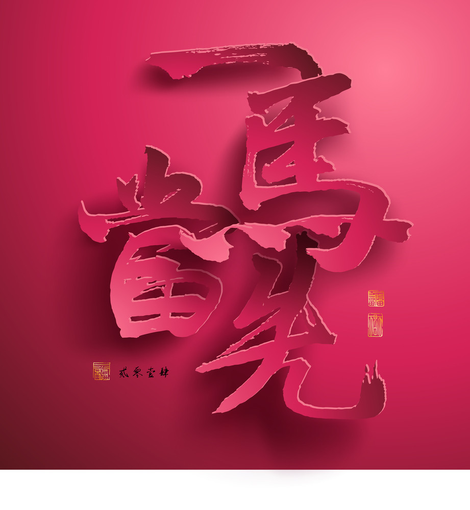 Vector Chinese New Year Paper Graphics. Translation Of Chinese Calligraphy: Take The Lead 2014. Translation Of Stamps: Good Fortune.