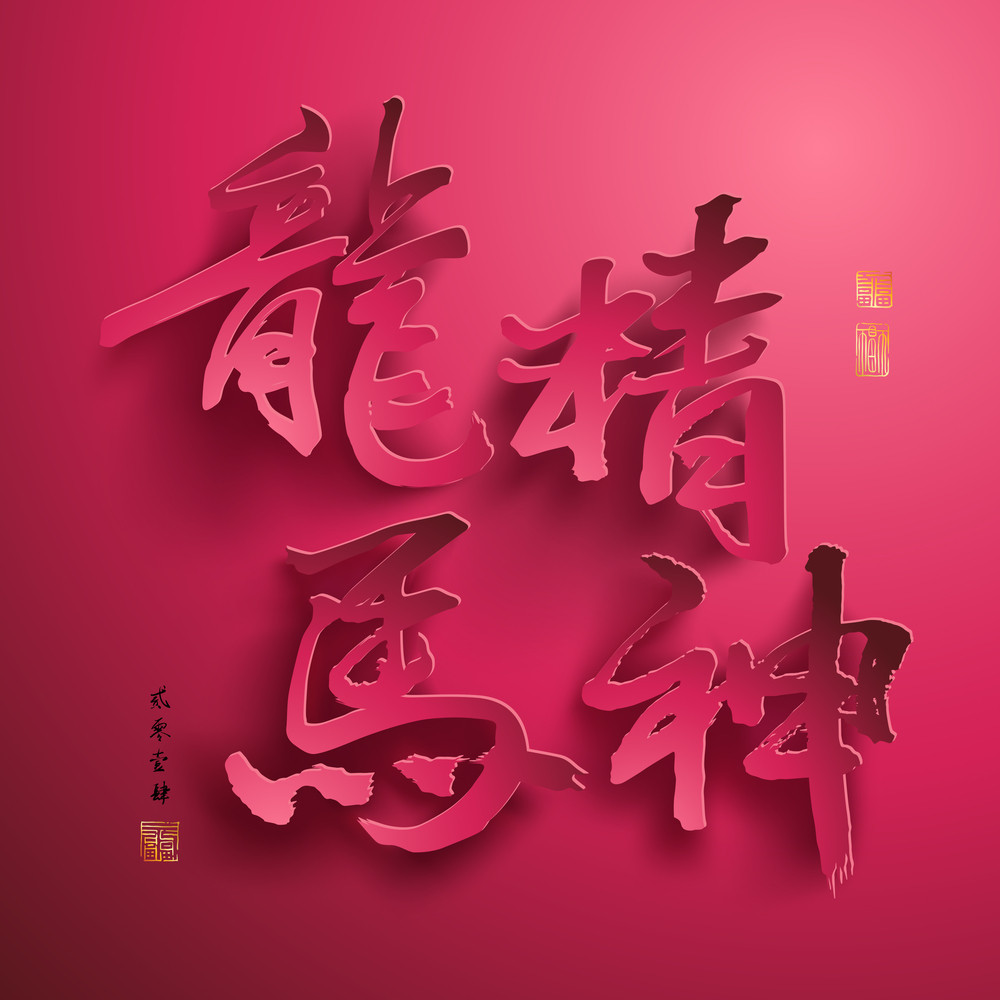 Vector Chinese New Year Paper Graphics. Translation Of Chinese Calligraphy: Vigorous Spirit 2014. Translation Of Stamps: Good Fortune.