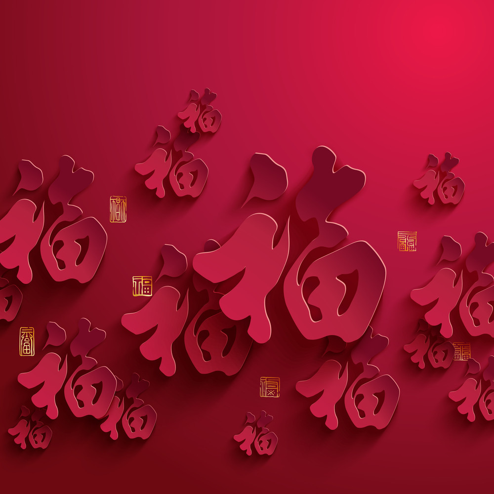 Vector Chinese New Year Paper Graphics. Translation Of Chinese Fonts & Stamps: Good Fortune