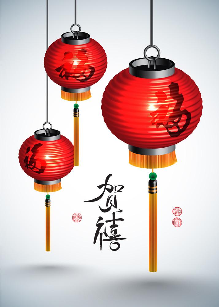 Vector Chinese Red Lanterns. Translation: New Year Celebration