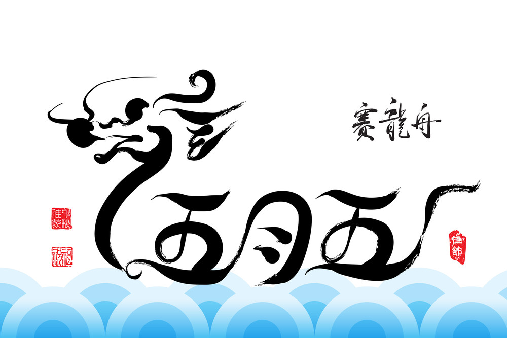 Vector Dragon Boat Stroke Drawing For Dragon Boat Festival Chinese Text: 5th Of May