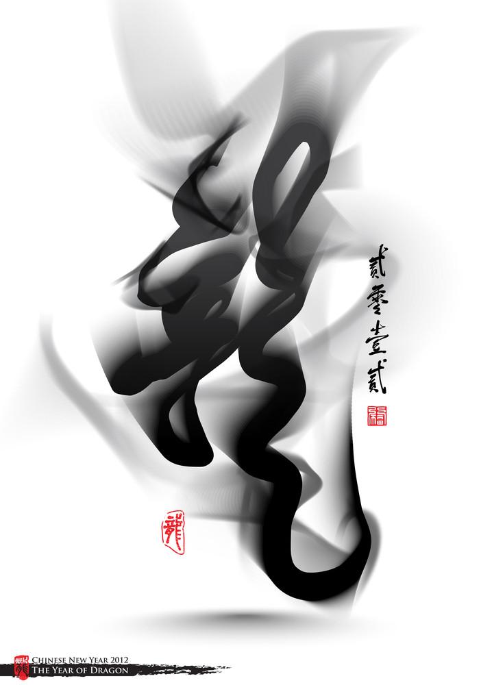 Vector Dragon Calligraphy Smearing. Translation Of Calligraphy: Dragon 2012