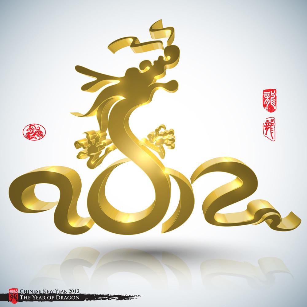 Vector Golden Dragon Of 2012 Translation Of Calligraphy: 2012
