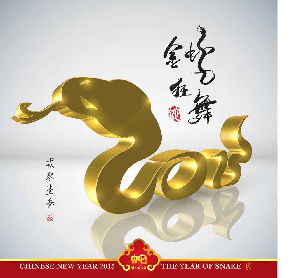 Vector Golden Snake