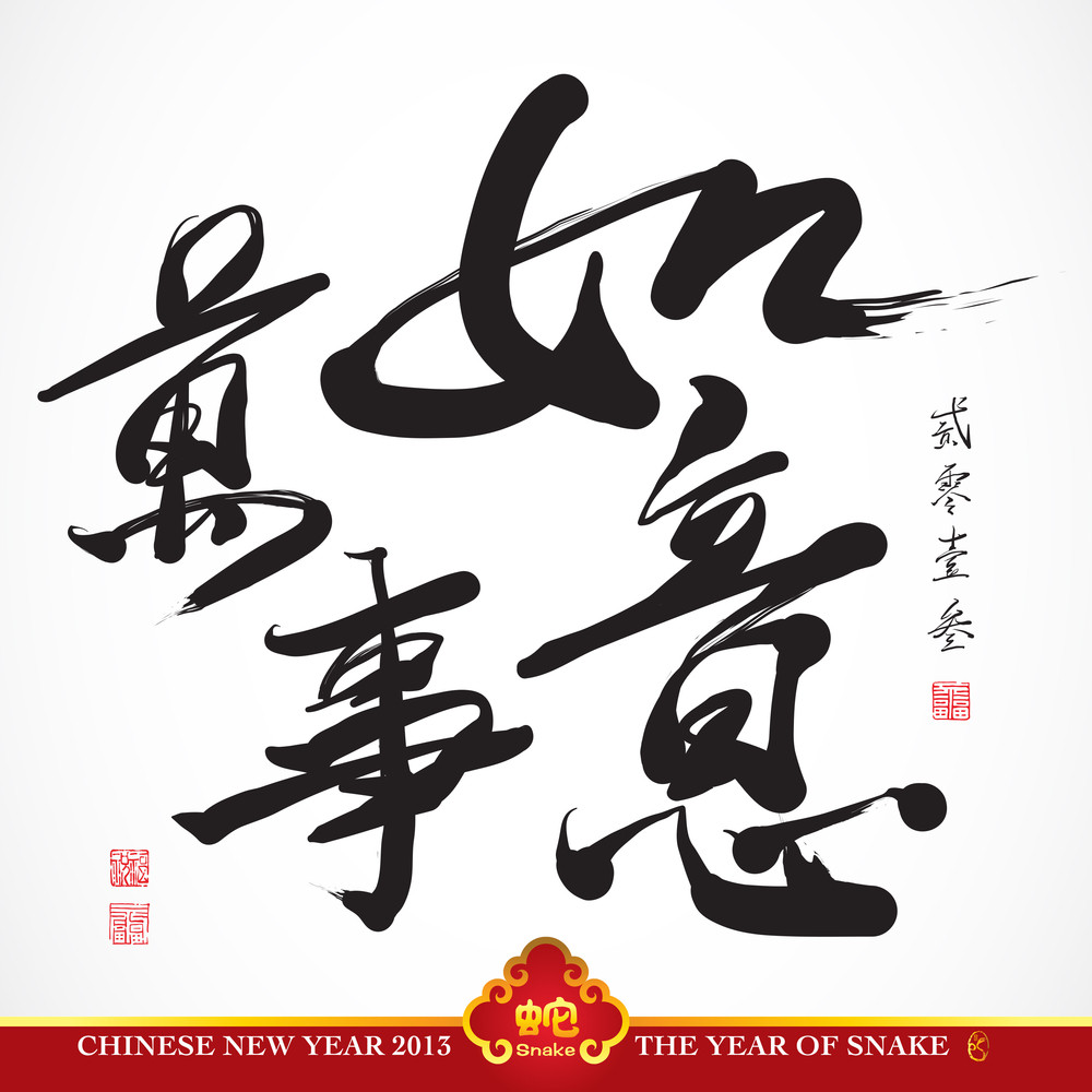 Vector Greeting Calligraphy